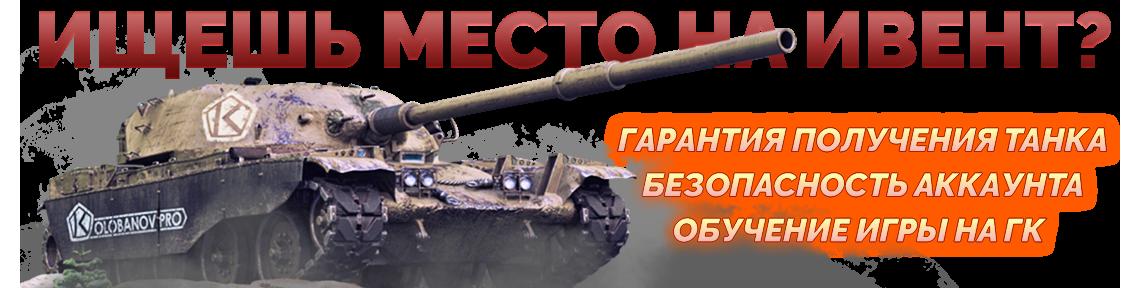 """Ивент на ГК """"Грозовой фронт"""""""
