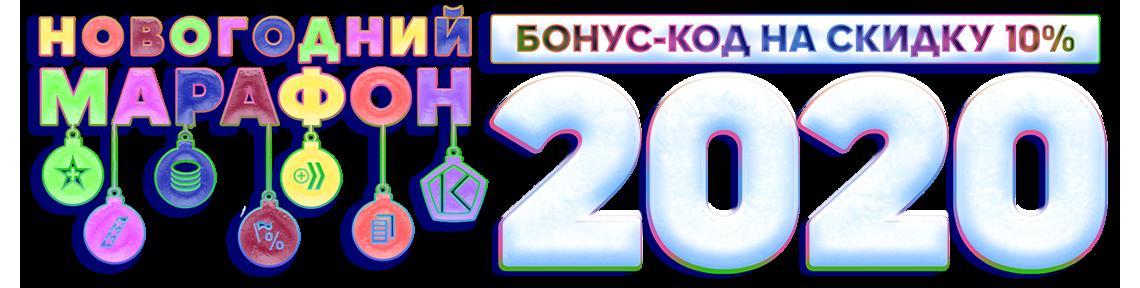 Поздравляем с Наступающим Новым годом и дарим Скидку!
